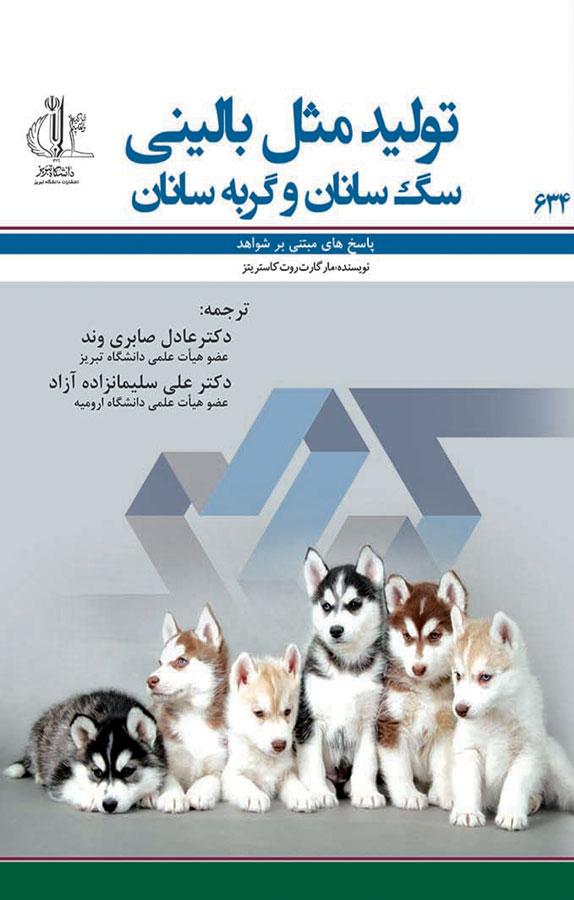 تولیدمثل بالینی سگسانان و گربهسانان