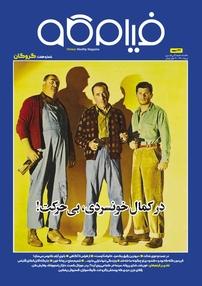 مجله ماهنامه فرهنگی و هنری فیلمکاو شماره ۷