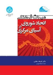 میراث فرهنگی اتحاد شوروی در آسیای مرکزی