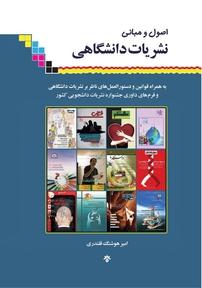 اصول و مبانی نشریات دانشگاهی