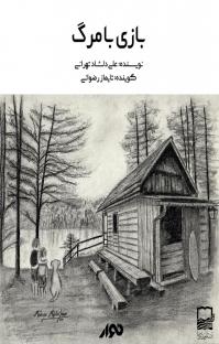 کتاب صوتی بازی با مرگ