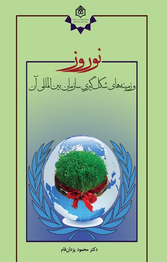 نوروز و زمینههای شکلگیری سازمان بینالمللی آن