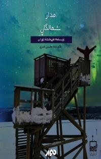 کتاب صوتی مدار شمالگان