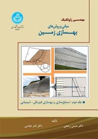 مبانی و روشهای بهسازی زمین (جلد دوم: مسلحسازی و بهسازی فیزیکی ـ شیمیایی)