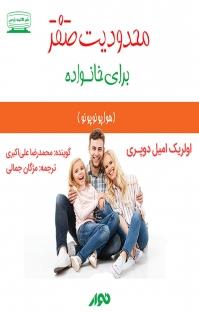 کتاب صوتی محدودیت صفر برای خانواده