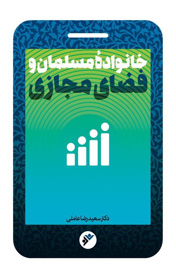 خانوادۀ مسلمان و فضای مجازی