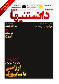 مجله دوهفتهنامه دانستنیها شماره ۲۶۵