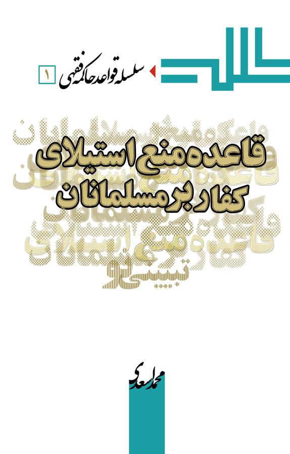 قاعده منع استیلای کفار بر مسلمانان