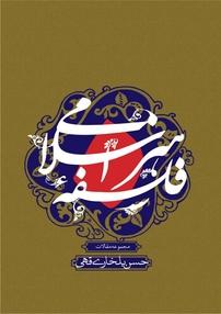 فلسفه هنر اسلامی