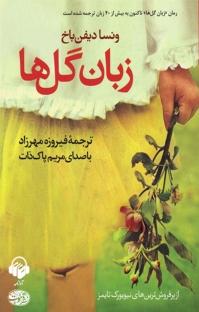 کتاب صوتی زبان گلها