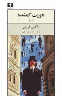 کتاب هویت گمشده