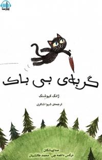 کتاب صوتی گربه بیباک