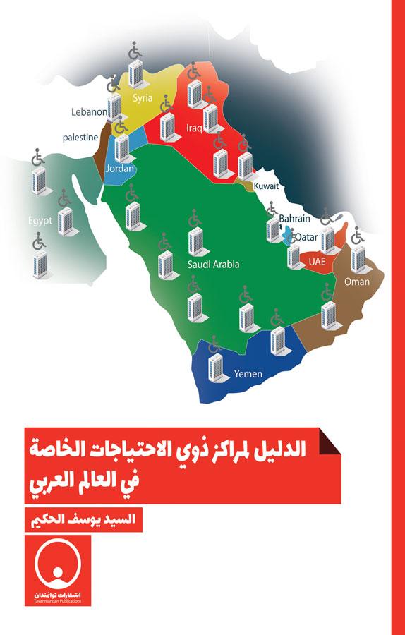 الدلیل لمراکز ذوی الاحتیاجات الخاصة فی العالم العربی