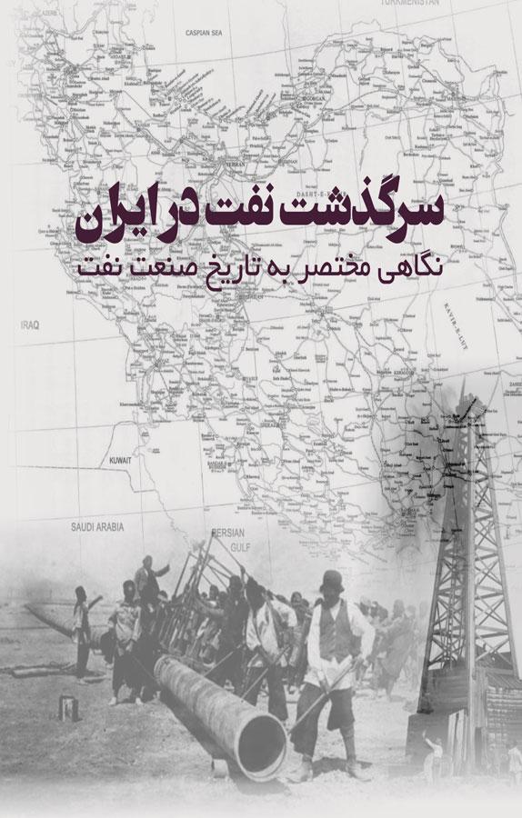 سرگذشت نفت در ایران