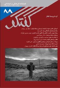 مجله فصلنامه فرهنگی و اجتماعی گفتگو شماره ۸۸
