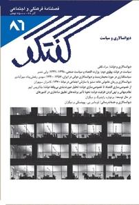 مجله فصلنامه فرهنگی و اجتماعی گفتگو شماره ۸۶