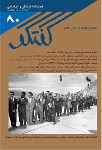 مجله فصلنامه فرهنگی و اجتماعی گفتگو شماره ۸۰