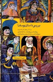 بررسی داستان یوسف(ع)