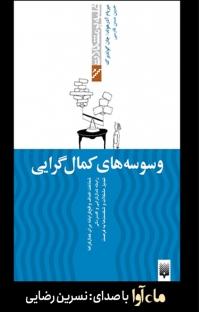 کتاب صوتی وسوسههای کمال گرایی