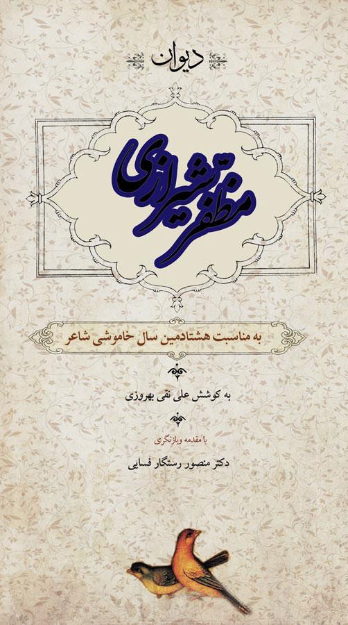 دیوان مظفّر شیرازی