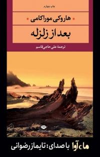 کتاب صوتی بعد از زلزله