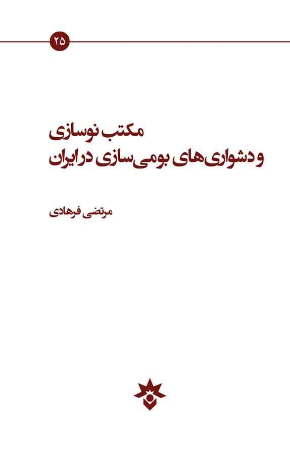 مکتب نوسازی و دشواریهای بومیسازی در ایران