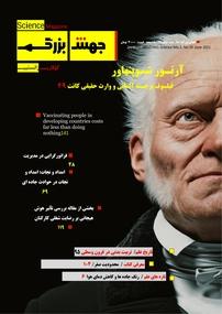 مجله ماهنامه علمی جهش بزرگ شماره ۲۹
