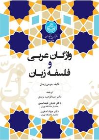واژگان عربی و فلسفه زبان