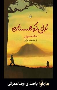 کتاب صوتی ندای کوهستان