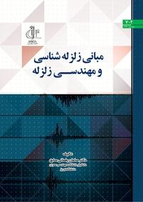 مبانی زلزلهشناسی و مهندسی زلزله