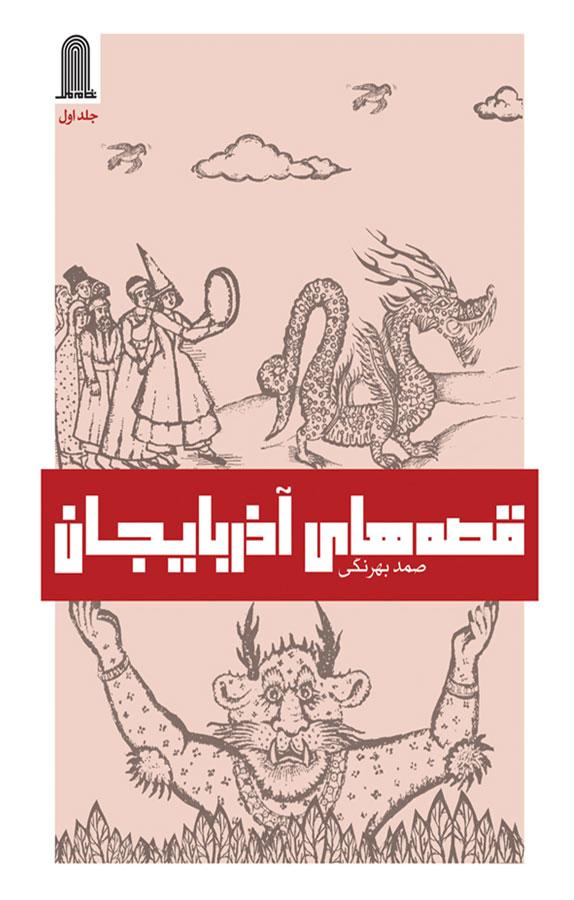 قصههای آذربایجان