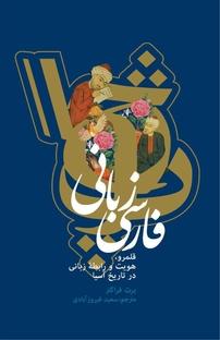 فارسی زبانی