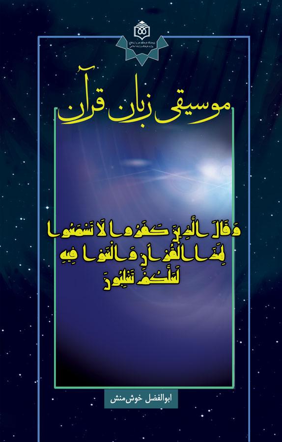 موسیقی زبان قرآن