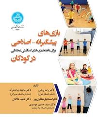 بازیهای پیشگیرانه ـ اصلاحی برای ناهنجاریهای اسکلتی عضلانی در کودکان