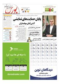 مجله هفتهنامه اطلاعات بورس شماره ۴۰۵