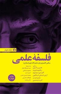 فلسفه علمی (جلد دوم)