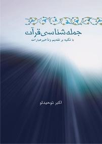 جملهشناسی قرآن