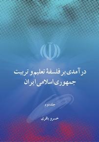 درآمدی بر فلسفه تعلیم و تربیت جمهوری اسلامی ایران (جلد دوم)
