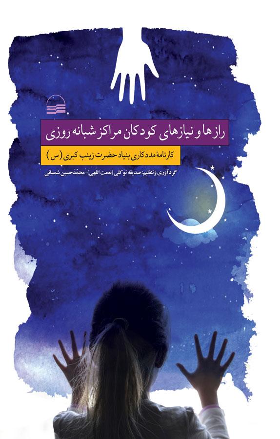 رازها و نیازهای کودکان مراکز شبانهروزی