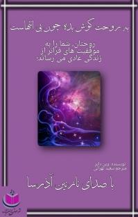 کتاب صوتی به روحت گوش بده چون بیانتهاست