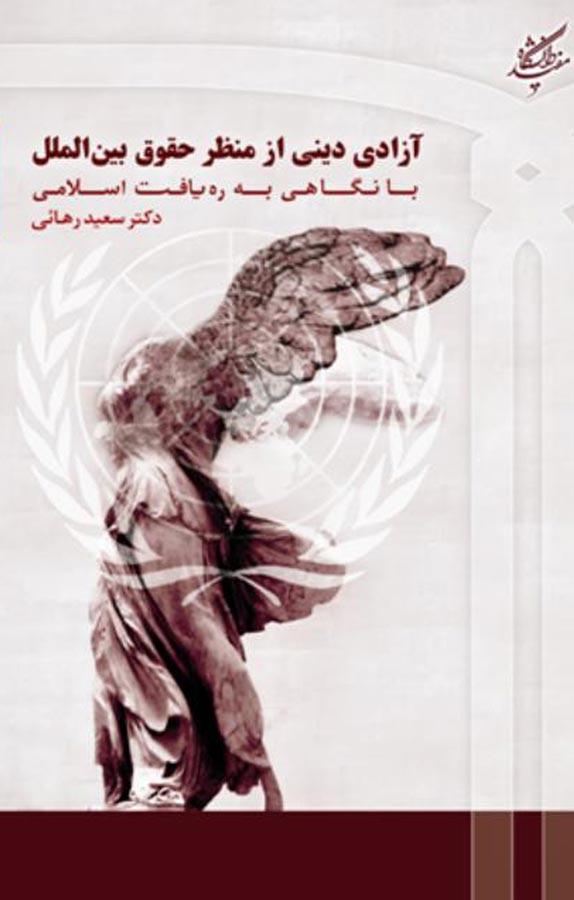 آزادی دینی از منظر حقوق بینالملل