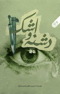 کتاب صوتی دشنه و اشک