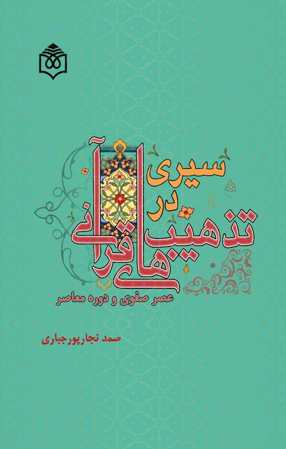 سیری در تذهیبهای قرآنی