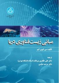 مبانی زیستفناوری دریا