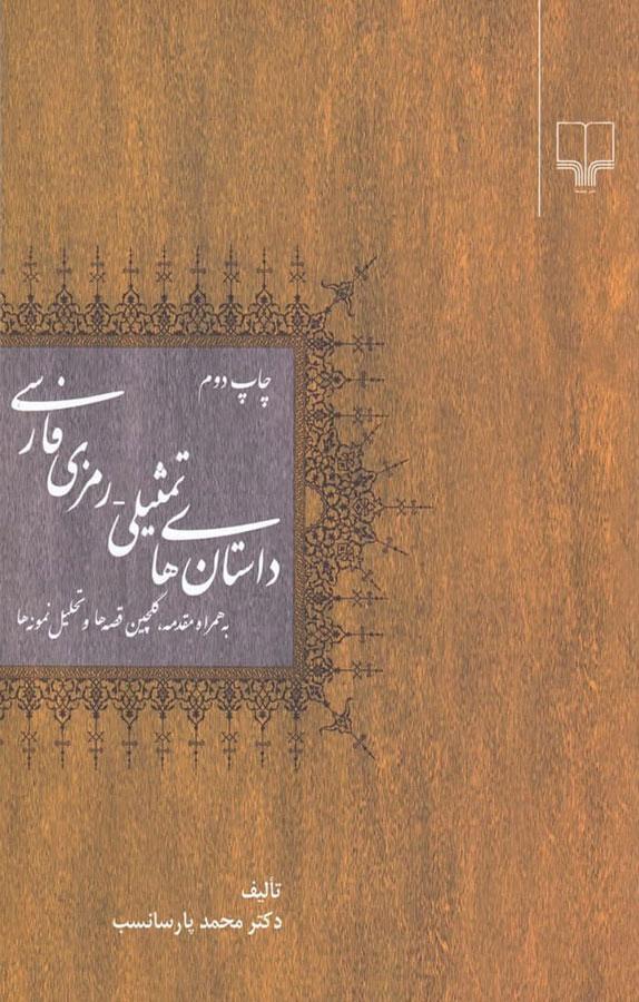 داستانهای تمثیلی ـ رمزی فارسی
