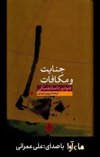 کتاب صوتی جنایت و مکافات