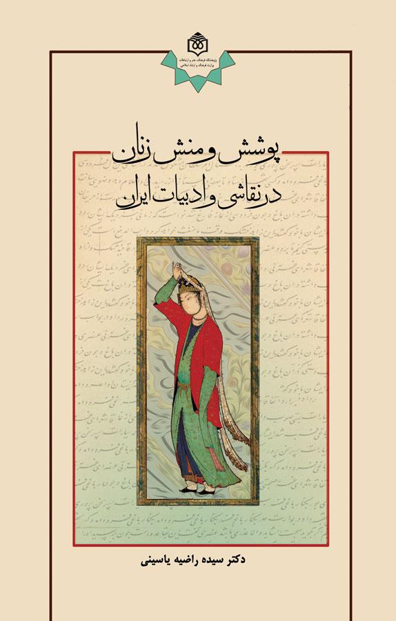 پوشش و منش در نقاشی و ادبیات ایران
