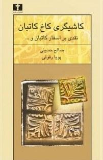 کتاب کاشیگری کاخ کاتبان