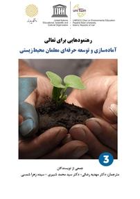 رهنمودهایی برای تعالی: آمادهسازی و توسعه حرفهای معلمان محیط زیستی