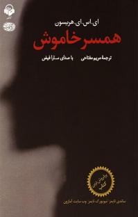 کتاب صوتی همسر خاموش